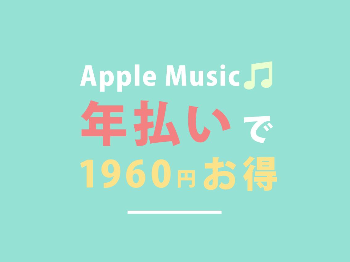 高校生 apple music