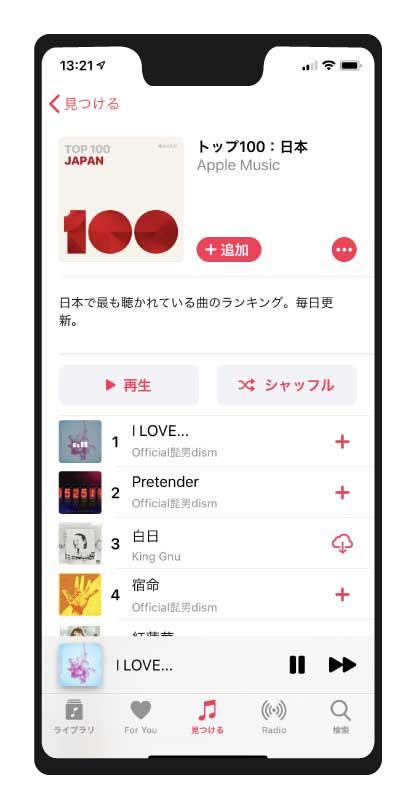 アップル ミュージック スリープ タイマー