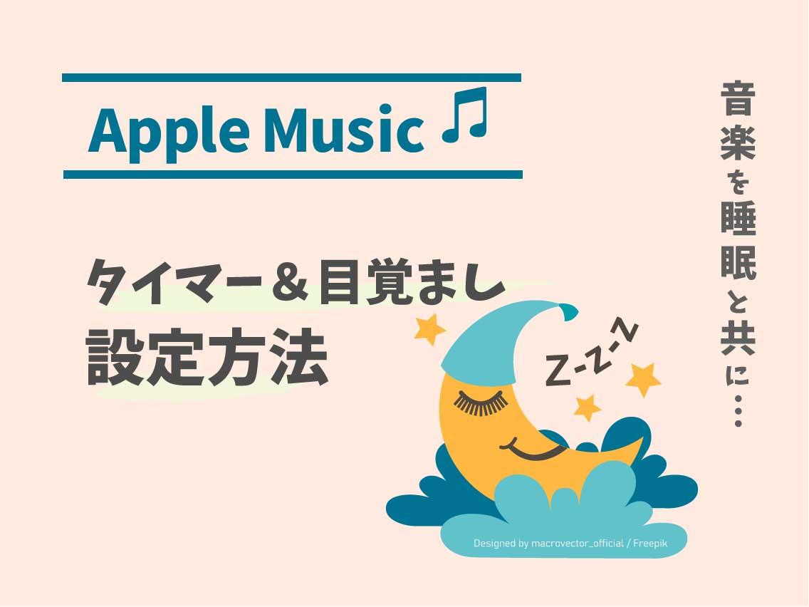 な 好き Iphone 曲 アラーム