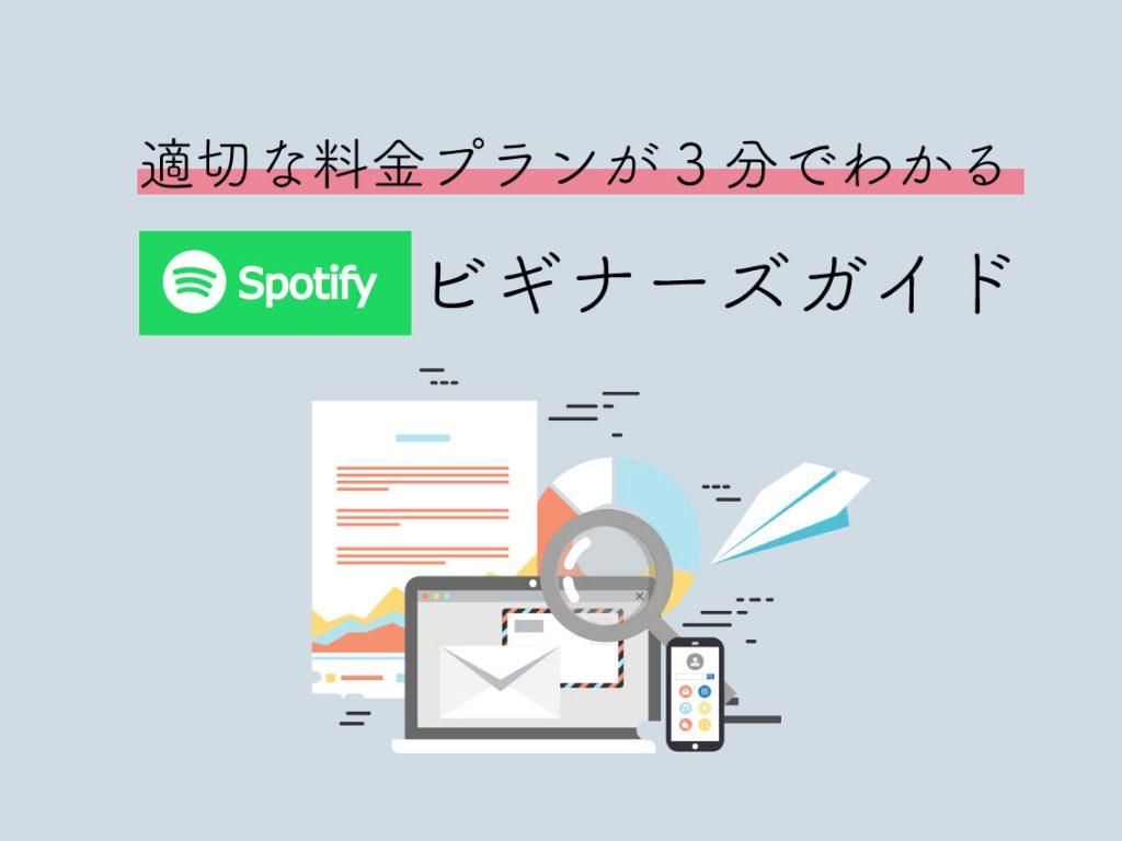 spotify  料金
