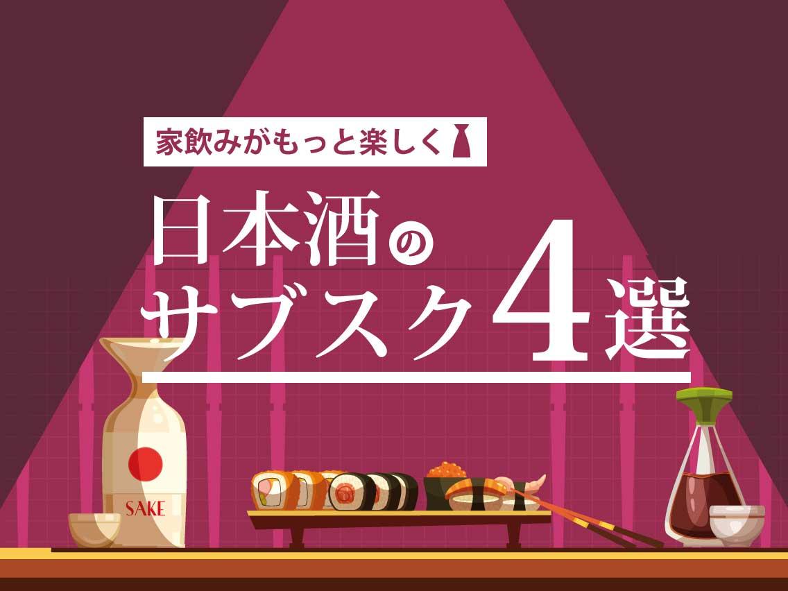 日本酒のサブスクで家飲みの楽しさ10倍!人気の4社を徹底比較